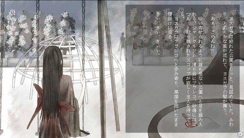 心象の箱庭 Game Screen Shot4
