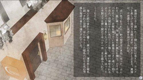 心象の箱庭 Game Screen Shots