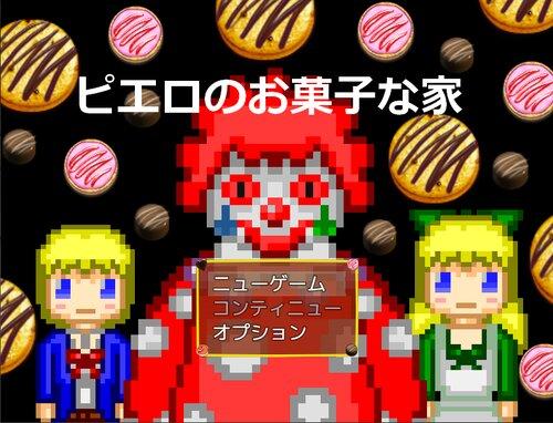 ピエロのお菓子な家 Game Screen Shot2