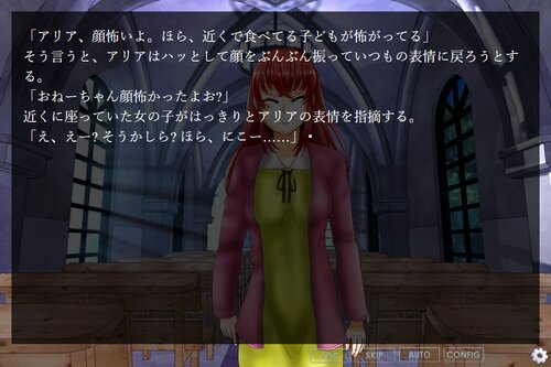 ChaOtiC-夢のような甘い嘘- FINALMISSION Game Screen Shot5