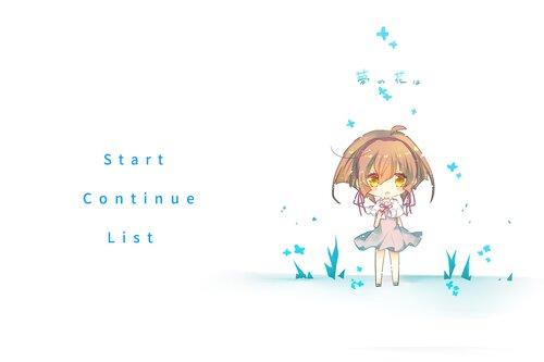 夢の花は Game Screen Shot