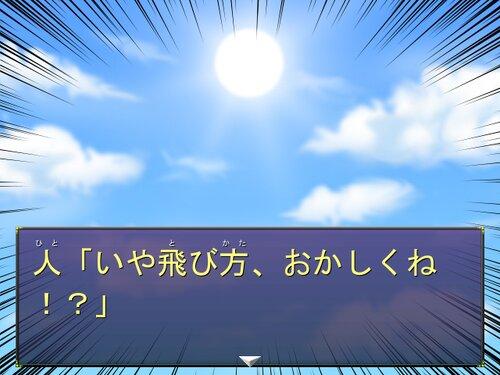 風と歌う Game Screen Shot3
