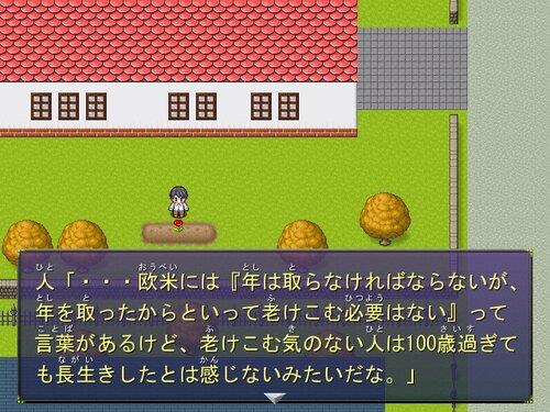 風と歌う Game Screen Shot4