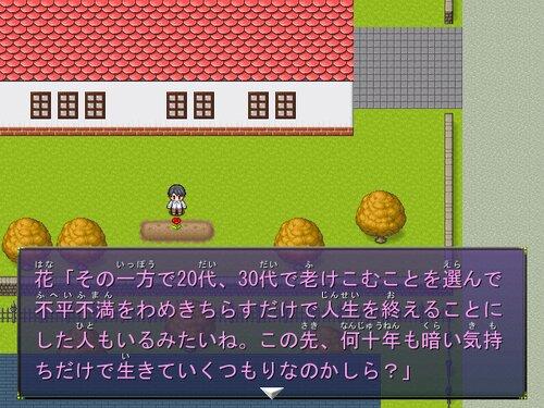 風と歌う Game Screen Shot5
