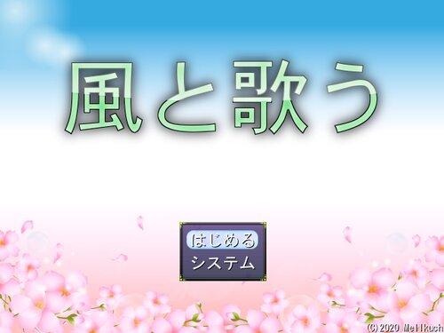 風と歌う Game Screen Shots