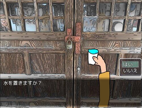 最後の晩餐が終わったら―― Game Screen Shot2