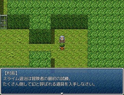 幻求めて素材集め Game Screen Shot1