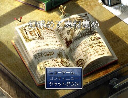 幻求めて素材集め Game Screen Shot3