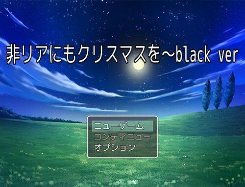 非リアにもクリスマスを~black ver Game Screen Shot3