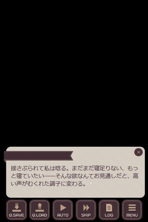奥様はショタ ティラノスクリプト版 Game Screen Shot2