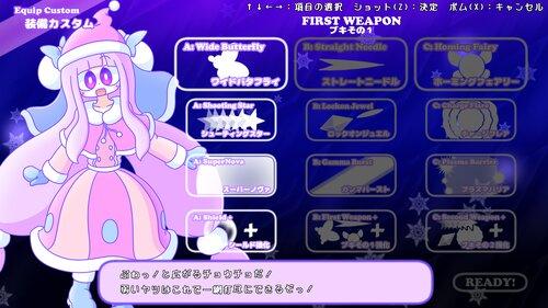コスモドリーマー【体験版】 Game Screen Shot5