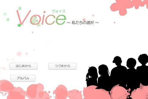 VOICE ~私たちの選択~ Game Screen Shot1