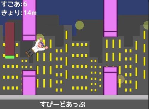 ふわふわのんべ~ Game Screen Shot2