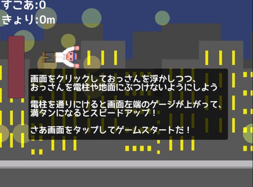 ふわふわのんべ~ Game Screen Shot3