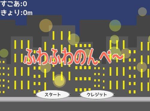 ふわふわのんべ~ Game Screen Shots