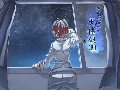 ひとりぼっちの天体観測 Game Screen Shots