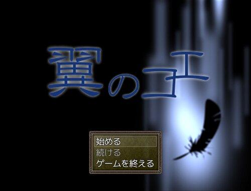 翼のコエ Game Screen Shots