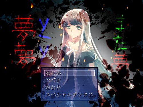 夢と夢とまた夢 Game Screen Shots
