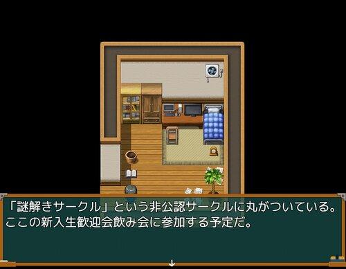 脱出と愛のエンタルピ Game Screen Shot3