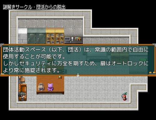 脱出と愛のエンタルピ Game Screen Shot4