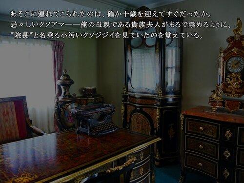 Autel de complice Game Screen Shot3