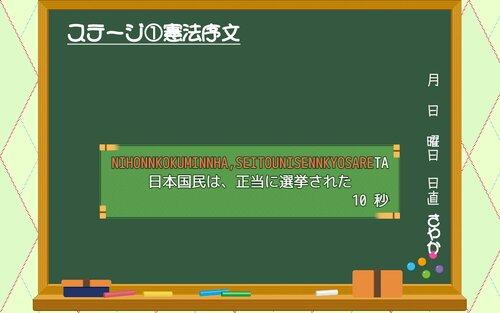 けんぽうの子供塾に潜入! Game Screen Shot