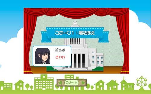 けんぽうの子供塾に潜入! Game Screen Shot3