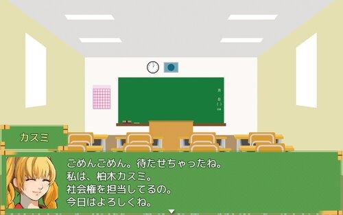 けんぽうの子供塾に潜入! Game Screen Shot4