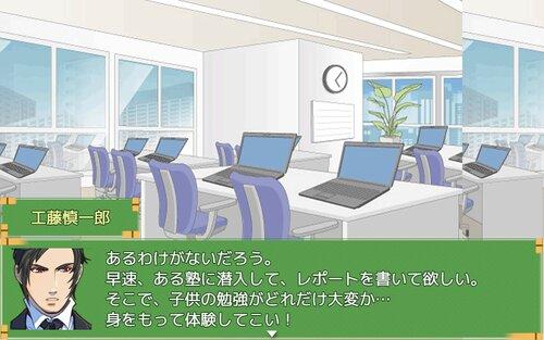 けんぽうの子供塾に潜入! Game Screen Shot5