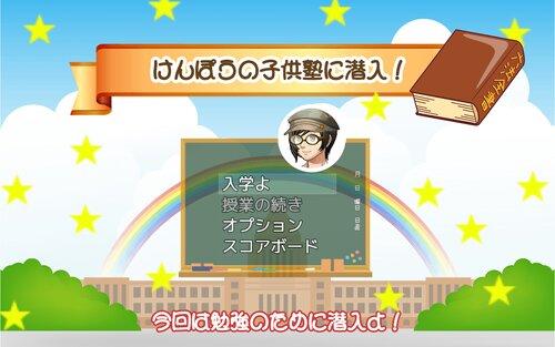 けんぽうの子供塾に潜入! Game Screen Shots