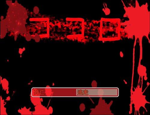 コ コ ロ Game Screen Shots