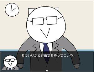 上司の顔色 Screenshot