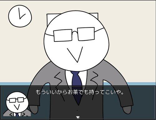 上司の顔色 Game Screen Shots