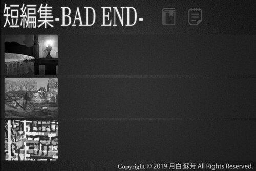 短編集-BADEND-(ブラウザ版) Game Screen Shots