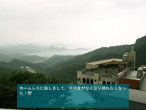ネイナチ Game Screen Shot3