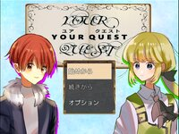YOUR QUESTのゲーム画面