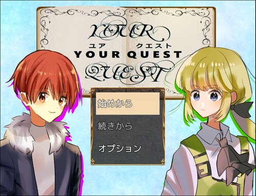 YOUR QUEST Game Screen Shots