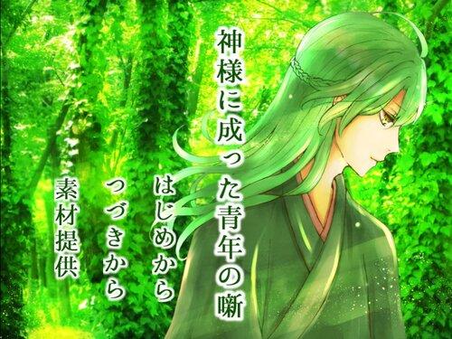 神様に成った青年の噺 Game Screen Shots