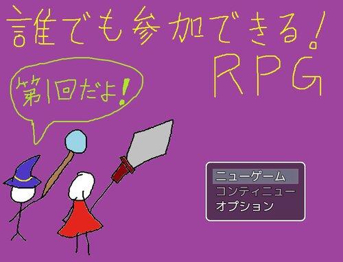 第一回 誰でも参加できる! RPG Game Screen Shots