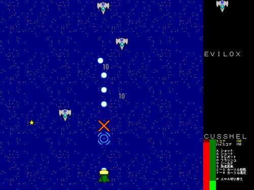 CUSSHEL Game Screen Shot1