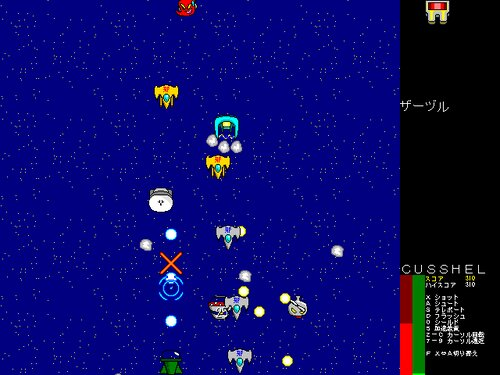 CUSSHEL Game Screen Shot3
