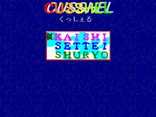 CUSSHEL Game Screen Shots