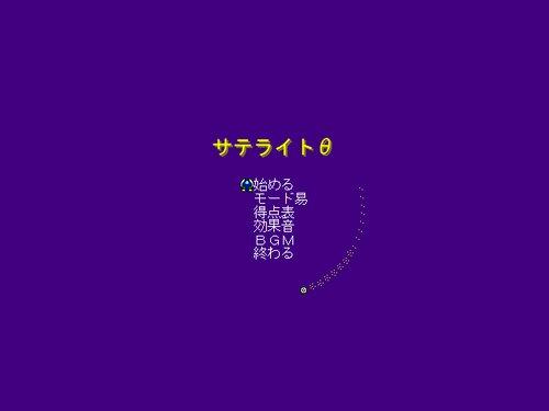 サテライトθ Game Screen Shot2