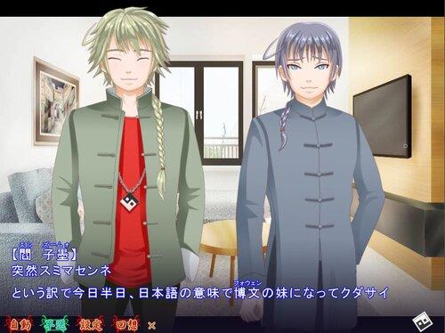 哥哥と一緒! Game Screen Shot