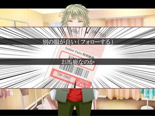 哥哥と一緒! Game Screen Shot3
