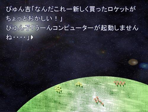 ぴゅんぴゅんアドベンチャー Game Screen Shot1