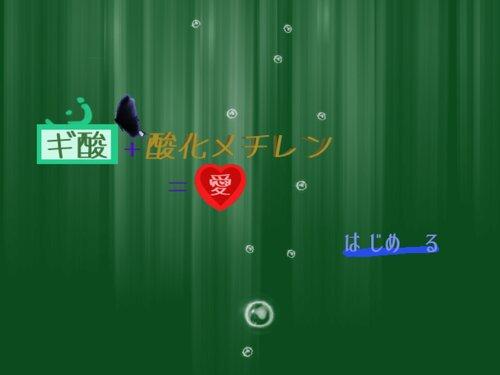 ギ酸+酸化メチレン=愛 Game Screen Shots