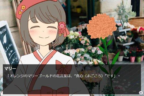 お花屋マリーのいちにち Game Screen Shot5
