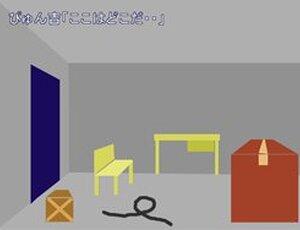 ぴゅんぴゅんアドベンチャー Game Screen Shot