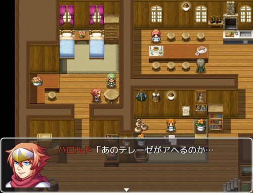 ハロルドさん デモ版 Game Screen Shot5